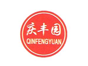 桂林庆丰园食品有限公司