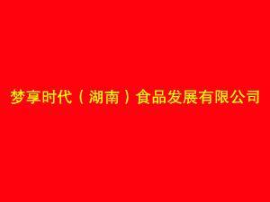 梦享时代(湖南)食品发展有限公司