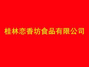 桂林恋香坊食品有限公司