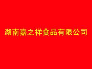 湖南嘉之祥食品有限公司