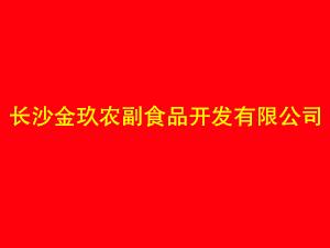 长沙金玖农副食品开发有限公司
