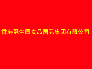 香港冠生园食品国际集团有限公司