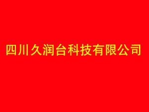 四川久润台科技有限公司