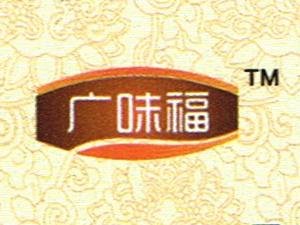 福建省龙岩市广味福食品有限公司