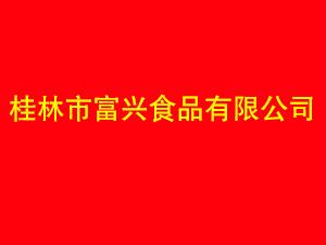 桂林市富兴食品有限公司