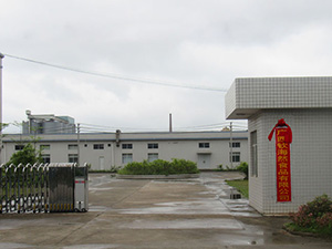 广西钦海然食品有限公司