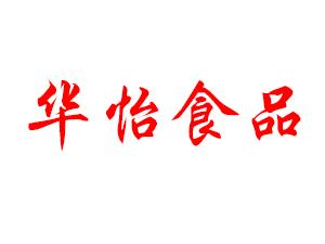 漳州华怡食品有限公司