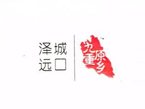 城口县泽远农业科技有限公司