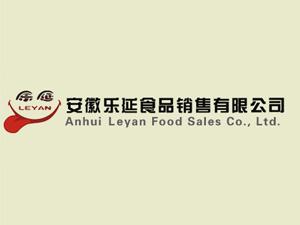 安徽乐延食品销售?#37026;?#20844;司