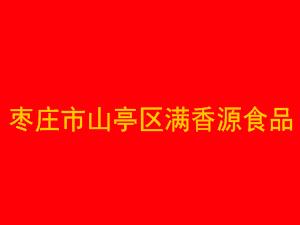 枣庄市山亭区满香源食品有限公司