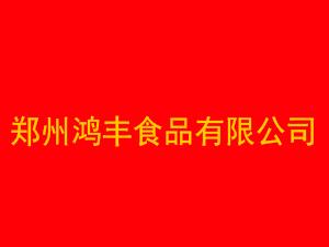郑州鸿丰食品有限公司