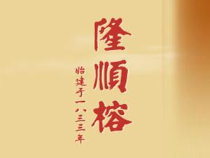 天津隆�榕�l展制�有限公司