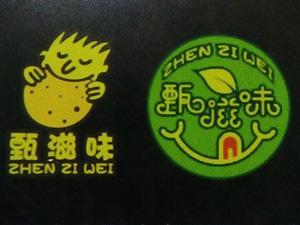 安徽甄滋味食品有限公司