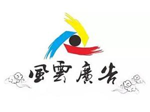 四川风云广告