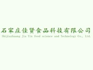 石家庄佳贤食品科技有限公司