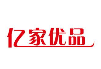 亿家优品(深圳)食品有限公司企业LOGO