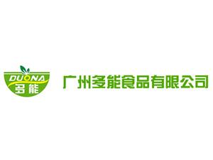 广州多能食品有限公司