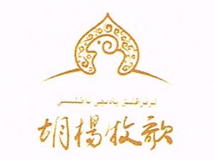 新疆胡杨牧歌农牧科技有限公司