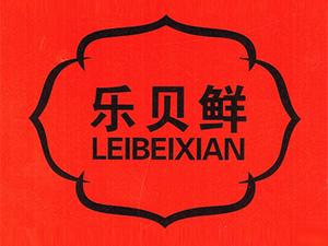 重庆市乐贝鲜食品有限公司