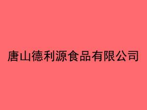 陵城区贝鸿食品厂