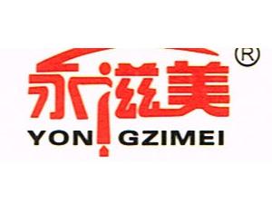杭州临安畅享食品有限公司