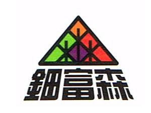 长沙钿富森食品贸易有限公司