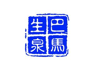 南秦体育文化传媒有限公司(巴马生泉)