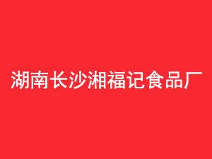 湖南长沙湘福记食品厂