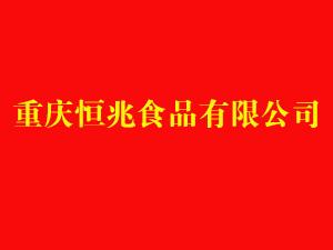 重庆恒兆食品有限公司