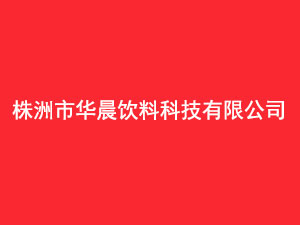 株洲市华晨饮料科技有限公司