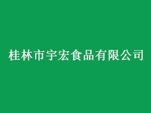 桂林市宇宏食品有限公司