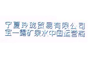 宁夏玲珑贸易有限公司