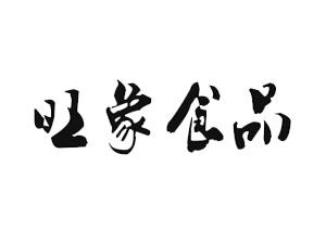 湖南旺象食品科技有限公司