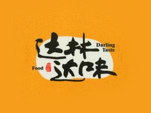 江苏达林达味食品有限公司