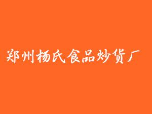 丽江华坪金芒果生态开发有限公司昆明分公司
