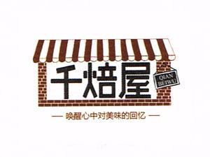 上海千焙屋食品有限公司