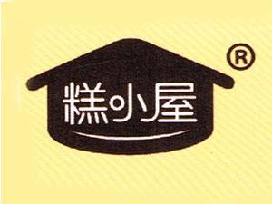 湘潭湘乡糕小屋食品有限公司