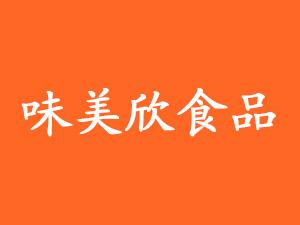 宁波味美欣食品有限公司