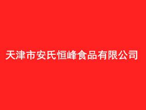 天津市安氏恒峰食品有限公司