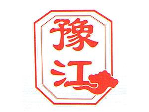 豫江食品有限公司