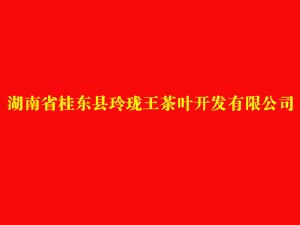 湖南省桂东县玲珑王茶叶开发有限公司