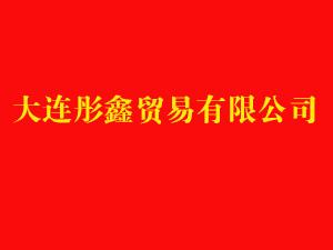 大连彤鑫贸易有限公司