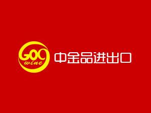 深圳市中金品进出口有限公司