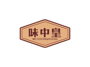 重庆味中皇食品有限公司