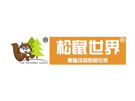 福建松鼠世界食品有限公司