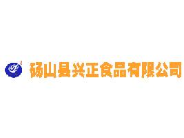砀山县兴正食品有限公司