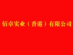 佰卓实业(香港)有限公司