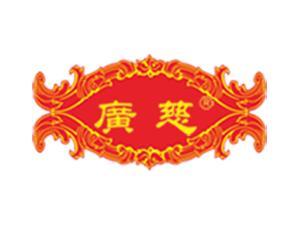 东莞市广慈食品实业有限公司