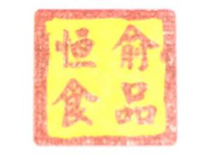 佛山市南海区恒俞食品贸易有限公司
