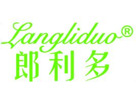 广州市朗俐多食品有限公司